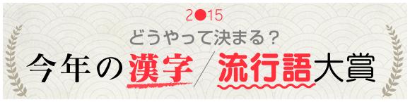 どうやって決まる?今年の漢字/流行語大賞