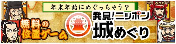 年末年始にめぐっちゃう?無料の位置ゲーム 発見!ニッポン城めぐり