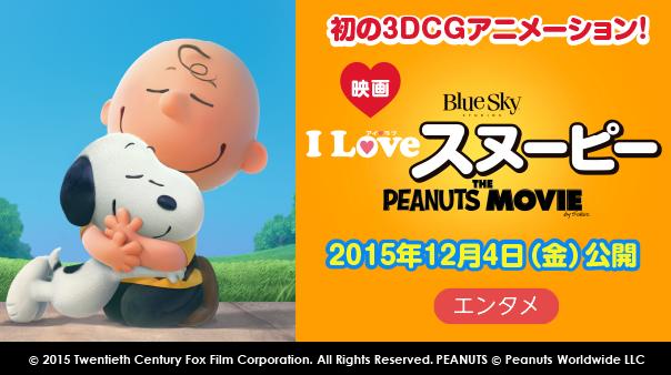 初の3DCGアニメーション!映画「LOVE スヌーピー THE PEANUTS MOVIE」2015年12月4日(金)公開