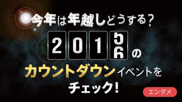 今年は年越しどうする?2015-16のカウントダウンイベントをチェック!