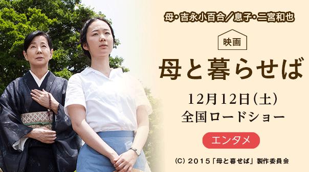母・吉永小百合/息子・二宮和也 映画「母と暮せば」 2015年12月12日(土)公開