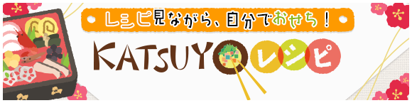 レシピ見ながら、自分でおせち!KATSUYOレシピ