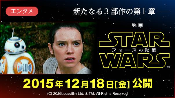 新たなる3部作の第1章 映画「スター・ウォーズ/フォースの覚醒」 2015年12月18日(金)公開