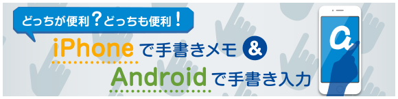どっちが便利?どっちも便利!iPhoneで手書きメモ & Androidで手書き入力