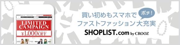 買い初めもスマホでポチ!ファストファッション大充実 SHOP LIST.com