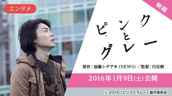 原作:加藤シゲアキ(NEWS)/監督:行定勲 映画『ピンクとグレー』 2016年1月9日(土)公開