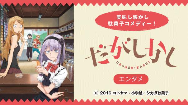 美味し懐かし駄菓子コメディー!アニメ「だがしかし」