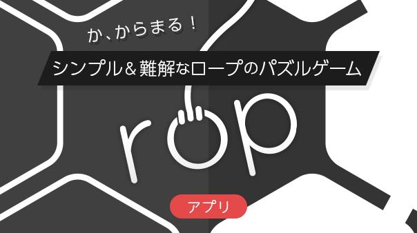 か、からまる!シンプル&難解なロープのパズルゲーム rop