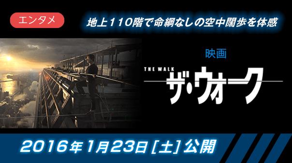地上110階で命綱なしの空中闊歩を体感 映画「ザ・ウォーク」 2016年1月23日(土)公開