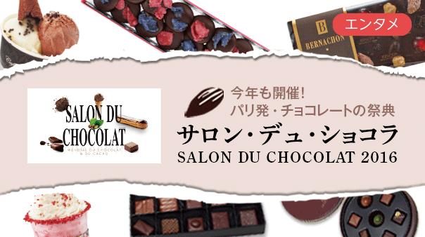 今年も開催!パリ発・チョコレートの祭典 サロン・デュ・ショコラ