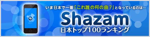 いま日本で一番「これ誰の何の曲?」となっているのは…Shazam 日本トップ100ランキング
