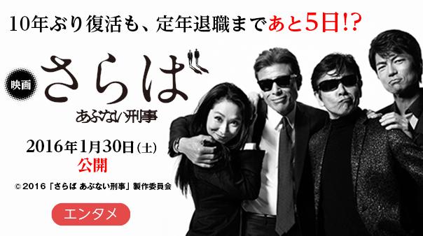 10年ぶり復活も、定年退職まであと5日!? 映画「さらば あぶない刑事」 2016年1月30日(土)公開