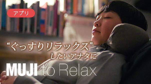 """""""ぐっすりリラックス""""したいアナタに MUJI to Relax"""