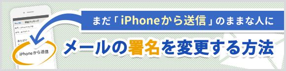 まだ「iPhoneから送信」のままな人にメールの署名を変更する方法