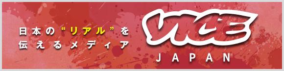 """日本の""""リアル""""を伝えるメディアVICE JAPAN"""