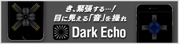 き、緊張する…!目に見える「音」を操れ  Dark Echo