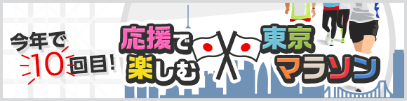 今年で10回目!応援で楽しむ東京マラソン
