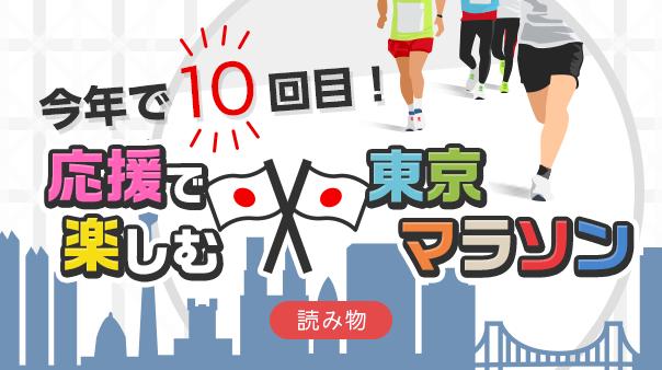 今年で10回目! 応援で楽しむ東京マラソン