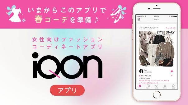 いまからこのアプリで春コーデを準備♪女性向けファッションコーディネートアプリ iQON