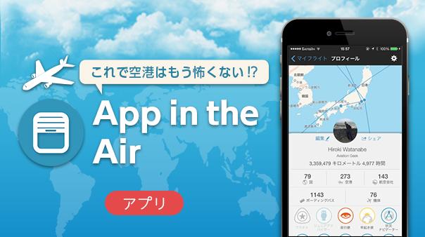 これで空港はもう怖くない!?App in the Air