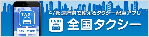 47都道府県で使えるタクシー配車アプリ全国タクシー