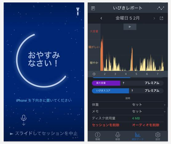 いびき アプリ 無料