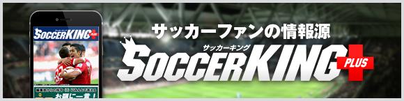 サッカーファンの情報源 SOCCER KING+