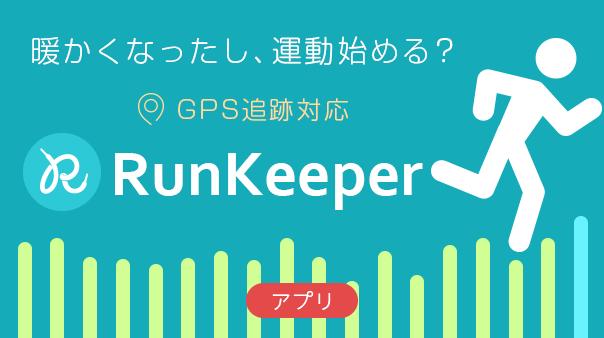 暖かくなったし、運動始める? GPS追跡対応 Runkeeper