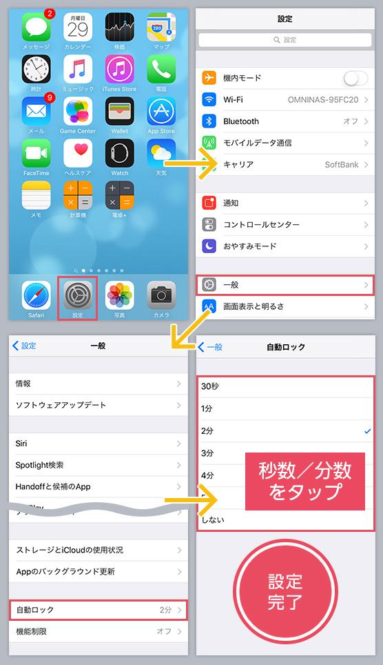 アプリ スリープ