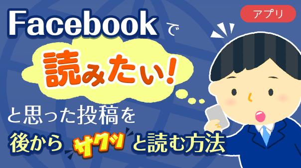 Facebookで「読みたい!」と思った投稿を後からサクッと読む方法