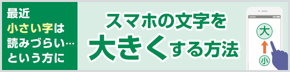 最近小さい字は読みづらい…という方に スマホの文字を大きくする方法