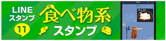 LINEスタンプ⑪ 食べ物系スタンプ