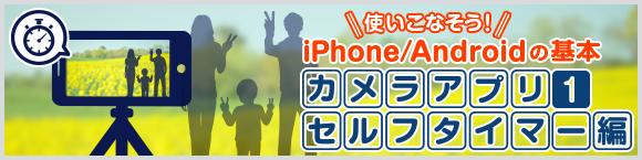 使いこなそう!iPhone/Androidの基本カメラアプリ① セルフタイマー編