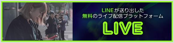 LINEが送り出した無料のライブ配信プラットフォーム!  LIVE