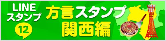 LINEスタンプ⑫ 方言スタンプ 関西編