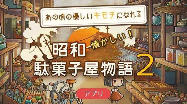 あの頃の優しいキモチになれる 昭和駄菓子屋物語2