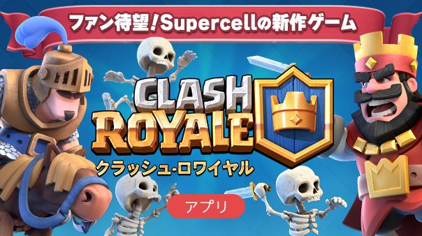 ファン待望!Supercellの新作ゲーム クラッシュ・ロワイヤル