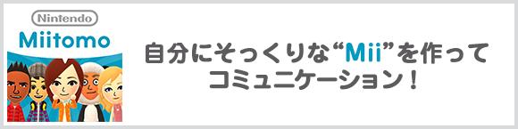 """自分にそっくりな""""Mii""""を作ってコミュニケーション! Miitomo"""