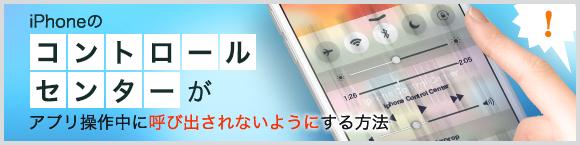 iPhoneのコントロールセンターが アプリ操作中に呼び出されないようにする方法