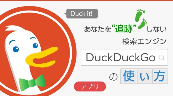 """あなたを""""追跡""""しない検索エンジン DuckDuckGoの使い方"""