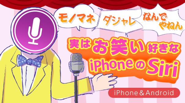 モノマネ/ダジャレ/なんでやねん 実はお笑い好きなiPhoneのSiri