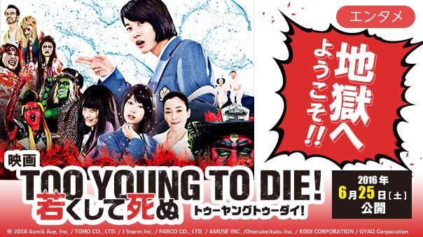地獄へようこそ!!映画「TOO YOUNG TO DIE!若くして死ぬ」 2016年6月25日(土)公開