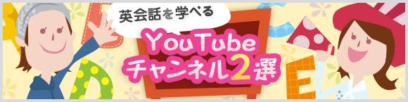 英会話を学べる YouTubeチャンネル2選