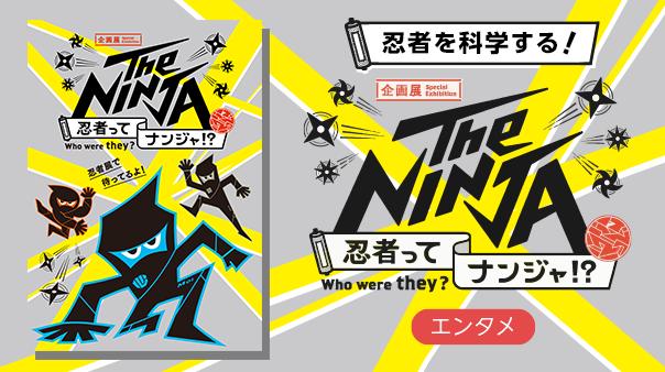 忍者を科学する! 企画展「The NINJA -忍者ってナンジャ!?-」