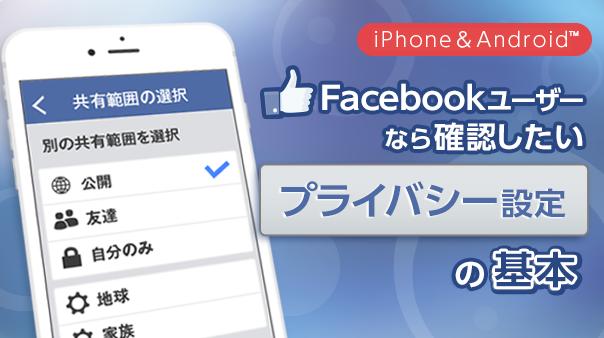 Facebookユーザーなら確認したいプライバシー設定の基本
