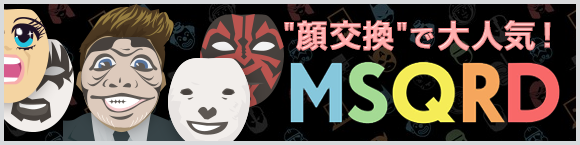 """顔交換""で大人気! MSQRD"