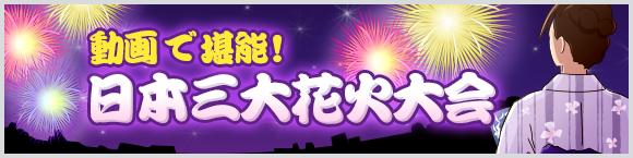 動画で堪能!日本三大花火大会