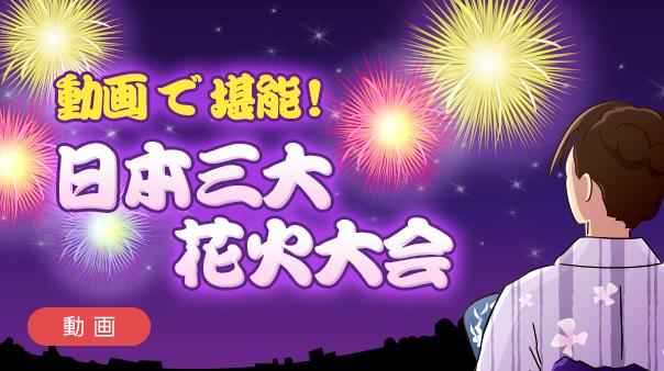 動画で堪能! 日本三大花火大会