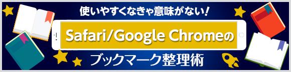 使いやすくなきゃ意味がない!Safari/Google Chrome™のブックマーク整理術
