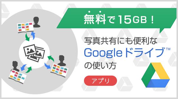 無料で15GB!写真共有にも便利なGoogleドライブ™の使い方